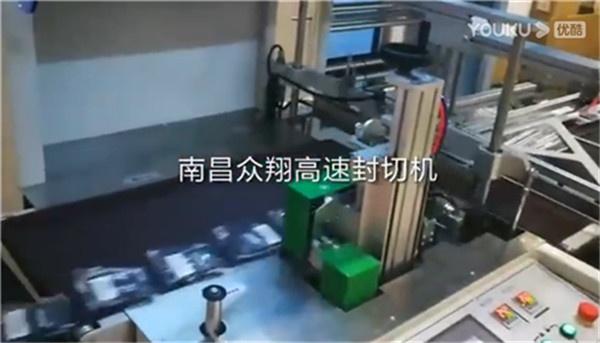 高速边封收缩包装机